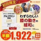 ショッピング半額以下 グルコサミン サプリ サプリメント グルコサミン2000快歩(かいほ) 240粒入(30日分) 機能性表示食品 定期購入 初回半額以下 送料無料