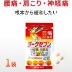 ラークセブン 31日分 第3類医薬品 神経痛 肩 腰 ひざ 関節の痛み 手足のしびれ 飲んで効く 日本薬師堂 医薬品 1か月分 お試しください。メール便対応