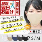 最短当日発送 日本製 夏用 スポーツマスク 洗える 水着素材 UVカット 男女兼用 小さめ 子供 肌 やさしい ストレッチマスク 会社 50枚 以上 受付可