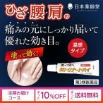 新トリナートハイ(30g) 第3類医薬品 関節痛 筋肉痛 外から 塗って効く 医薬品 鎮痛 消炎効果 温感タイプ 定期購入10%割引 送料無料