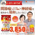 ラークセブン 第3類医薬品 神経痛 肩 腰 ひざ 関節の痛み 手足のしびれ 飲んで効く日本薬師堂 医薬品 定期購入12%割引 送料無料 メール便対応