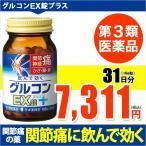 コンドロイチン グルコサミン グルコンEX錠プラス 31日分 第3類医薬品 関節痛 坐骨神経痛 肩 腰 ひざ 痛み 飲んで効く 医薬品 1ヶ月分 お試しください