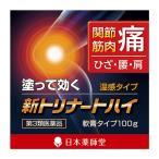 新トリナートハイ(100g) 第3類医薬品 関節痛 筋肉痛 外から 塗って効く 医薬品 鎮痛 消炎効果 温感タイプ お試しください。
