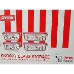 Pyrex パイレックス スヌーピー ガラス ストレージセット スクエア 8pc 容器4点 ふた4点 合計8点セット 耐熱ガラス オーブン 電子レンジ peanut snoopy