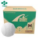 【期間限定価格】ナイガイ 軟式野球ボール M号 一般・中学生向け 10ダース(120球) 軟式ボール【送料無料】