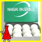 ボール 軟式野球C号球 公認球 (試合用)ナイガイ製 1ダース12球