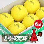 ソフトボール用品 ソフトボール 2号球 イエロー 検定球・ナイガイ 6球 1箱