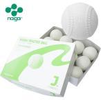 【期間限定価格】ナイガイ プラクティスボールJ号 学童向け 1ダース(12球) 練習球