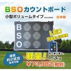 BSOカウントボード 小型ボリュームタイプ