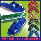 ナイガイ スクールモード 上履き/うわばき/上靴/うわぐつ/スリッパ/学校/オフィス