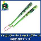 東京ヤクルトスワローズグッズ YSカンフーバットVer.5