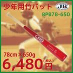 【送料無料】打撃練習 竹バット 少年用 78cm×650g BPB78-650