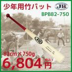 【送料無料】打撃練習 竹バット 少年用 82cm×750g BPB82-750