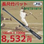 打撃練習 長尺竹バット 100cm×1000g BPBTB1M1K