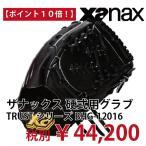 ポイント10倍!【ザナックス】硬式用グラブ 投手用[BHG-12016] TRUST トラストシリーズ xanax