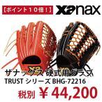 ポイント10倍!【ザナックス】硬式用グラブ 外野手用[BHG-72216] TRUST トラストシリーズ xanax
