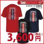 広島東洋カープグッズ KURO15 引退記念 Tシャツ