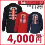 広島東洋カープグッズ KURO15 引退記念 ロングTシャツ