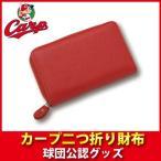広島東洋カープグッズ カープ二つ折り財布/広島カープ