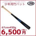 打撃練習 竹バット 少年用 67cm×450g トレーニングバット BPCYB67