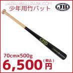 【送料無料】打撃練習 竹バット 少年用 70cm×500g トレーニングバット BPCYB70