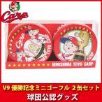 広島東洋カープグッズ 2018セントラルリーグ V9優勝記念ミニゴーフル [2缶セット]
