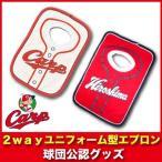 広島東洋カープグッズ 2wayユニフォーム型エプロン/広島カープ