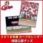 広島東洋カープグッズ 2018広島カープカレンダー