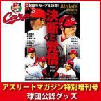 広島東洋カープグッズ アスリートマガジン特別増刊号 広島カープ2015-2016