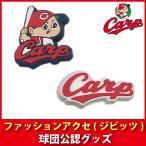 広島東洋カープグッズ ファッションアクセ(ジビッツ)