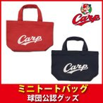 広島東洋カープグッズ ミニトートバッグ/広島カープ