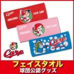 広島東洋カープグッズ フェイスタオル(坊や・女の子・スラィリー)/広島カープ
