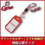 ショッピングチケット 広島東洋カープグッズ チケットホルダー(スマホ収納付き)/広島カープ