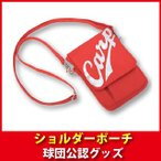 ショッピングチケット カープグッズ ショルダーポーチ(チケットホルダー付)/広島カープ