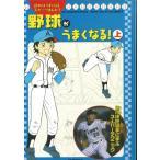 【書籍/DVD】読めばうまくなるスポーツまんが(7) 野球がうまくなる! 上