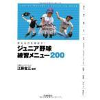 【書籍/DVD】ジュニア野球練習メニュー200 考える力を伸ばす!