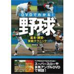 【書籍/DVD】DVDでわかる!野球 基本・練習・実戦テクニック