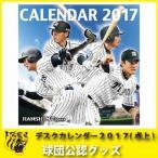 阪神タイガースグッズ デスクカレンダー2017(卓上タイプ)