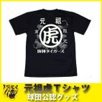 阪神タイガースグッズ 元祖虎Tシャツ