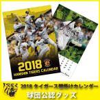 阪神タイガースグッズ 2018阪神タイガース壁掛けカレンダー