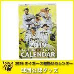 阪神コンテンツリンク 阪神タイガースカレンダー 壁掛けタイプ 14枚