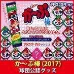 広島東洋カープグッズ かーぷ棒(2017)