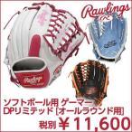 【ローリングス】ソフトボール用 ゲーマー DPリミテッド [オールラウンド用] GS6FGL125