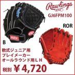 【ローリングス】軟式用ジュニア プレイメーカー K LH GJ6FPM100