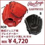 【ローリングス】軟式用ジュニア プレイメーカー SS LH/RH GJ6FPM105