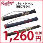 【ローリングス】バットケース [BBC7S04]