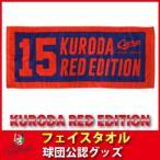 広島東洋カープグッズ KURODA RED EDITION フェイスタオル 黒田選手「赤い決意」