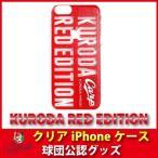 広島東洋カープグッズ KURODA RED EDITION iPhone6/6sクリアケース 黒田選手