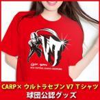 広島東洋カープグッズ CARP×ウルトラセブン V7Tシャツ