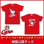 広島東洋カープグッズ カープ×ハローキティコラボ Tシャツ